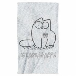 Рушник Кіт-жідобандера
