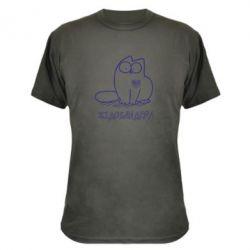 Камуфляжная футболка Кіт-жідобандера - FatLine