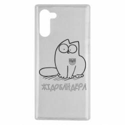 Чохол для Samsung Note 10 Кіт-жідобандера