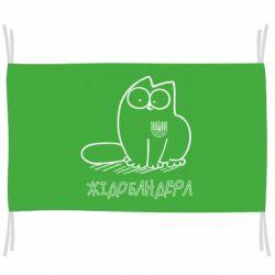 Прапор Кіт-жідобандера