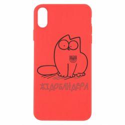 Чохол для iPhone X/Xs Кіт-жідобандера
