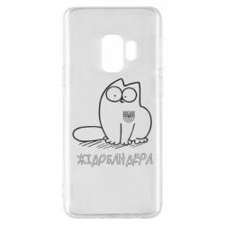 Чохол для Samsung S9 Кіт-жідобандера