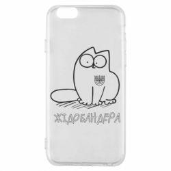 Чохол для iPhone 6/6S Кіт-жідобандера
