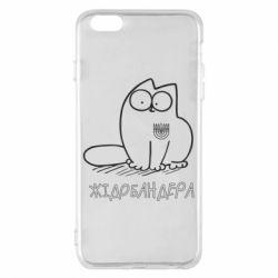Чохол для iPhone 6 Plus/6S Plus Кіт-жідобандера
