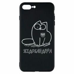 Чохол для iPhone 7 Plus Кіт-жідобандера