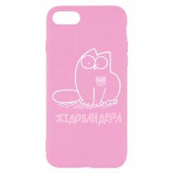Чохол для iPhone 8 Кіт-жідобандера