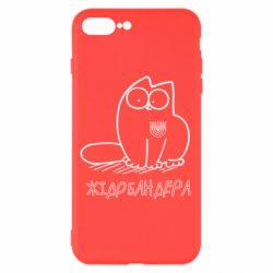 Чохол для iPhone 8 Plus Кіт-жідобандера