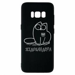 Чохол для Samsung S8 Кіт-жідобандера