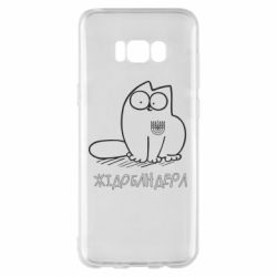 Чохол для Samsung S8+ Кіт-жідобандера