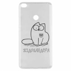 Чехол для Xiaomi Mi Max 2 Кіт-жідобандера