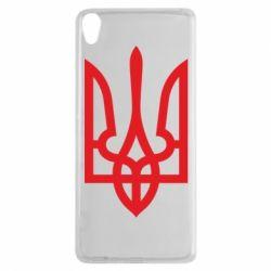 Чехол для Sony Xperia XA Класичний герб України - FatLine