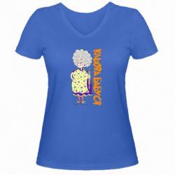 Женская футболка с V-образным вырезом Клевая бабушка со скалкой