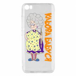 Чехол для Xiaomi Mi5/Mi5 Pro Клевая бабушка со скалкой