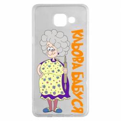 Чехол для Samsung A5 2016 Клевая бабушка со скалкой