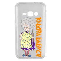 Чехол для Samsung J1 2016 Клевая бабушка со скалкой