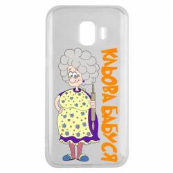 Чехол для Samsung J2 2018 Клевая бабушка со скалкой