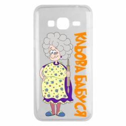 Чехол для Samsung J3 2016 Клевая бабушка со скалкой