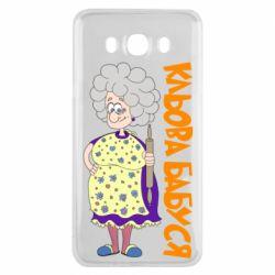 Чехол для Samsung J7 2016 Клевая бабушка со скалкой