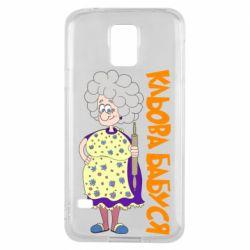 Чехол для Samsung S5 Клевая бабушка со скалкой