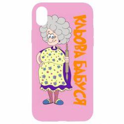Чехол для iPhone XR Клевая бабушка со скалкой