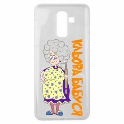 Чехол для Samsung J8 2018 Клевая бабушка со скалкой
