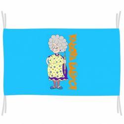 Флаг Клевая бабушка со скалкой