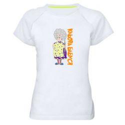 Женская спортивная футболка Клевая бабушка со скалкой