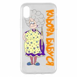 Чехол для iPhone X/Xs Клевая бабушка со скалкой