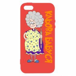 Чехол для iPhone5/5S/SE Клевая бабушка со скалкой