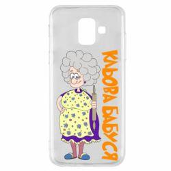 Чехол для Samsung A6 2018 Клевая бабушка со скалкой