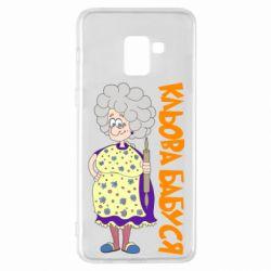 Чехол для Samsung A8+ 2018 Клевая бабушка со скалкой