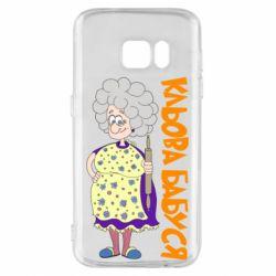 Чехол для Samsung S7 Клевая бабушка со скалкой