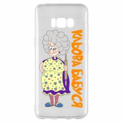 Чехол для Samsung S8+ Клевая бабушка со скалкой