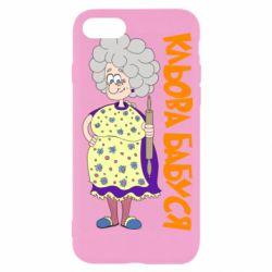 Чехол для iPhone 8 Клевая бабушка со скалкой