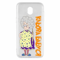 Чехол для Samsung J5 2017 Клевая бабушка со скалкой