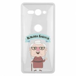 Купить Чехол для Sony Xperia XZ2 Compact Клёвая бабушка, FatLine
