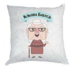 Подушка Клёвая бабушка