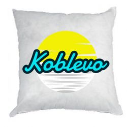 Подушка Koblevo and the sun