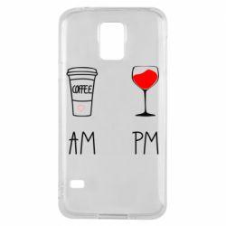 Чохол для Samsung S5 Кофе и бокал с вином