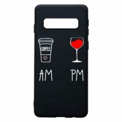 Чохол для Samsung S10 Кофе и бокал с вином