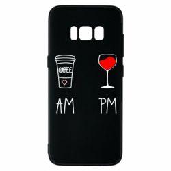 Чохол для Samsung S8 Кофе и бокал с вином