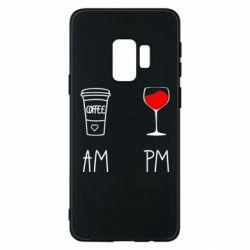 Чохол для Samsung S9 Кофе и бокал с вином