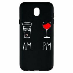 Чохол для Samsung J7 2017 Кофе и бокал с вином