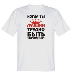 Мужская футболка Когда ты лучший, трудно быть скромным - FatLine