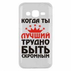 Чехол для Samsung J2 2015 Когда ты лучший, трудно быть скромным