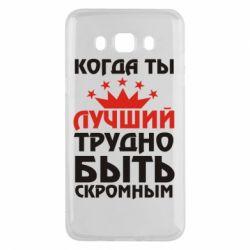 Чехол для Samsung J5 2016 Когда ты лучший, трудно быть скромным