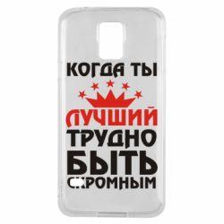 Чехол для Samsung S5 Когда ты лучший, трудно быть скромным