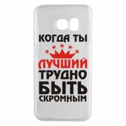 Чехол для Samsung S6 EDGE Когда ты лучший, трудно быть скромным
