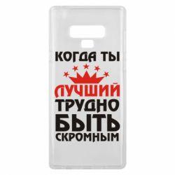 Чехол для Samsung Note 9 Когда ты лучший, трудно быть скромным