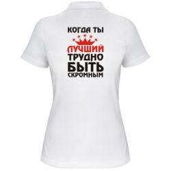 Женская футболка поло Когда ты лучший, трудно быть скромным - FatLine